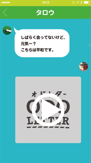 ⑤動画を共有する